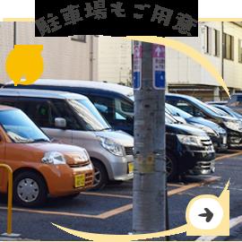 駐車場もご用意