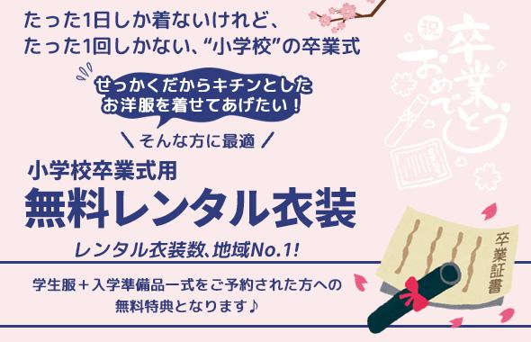 【小学校卒業式用】無料レンタル衣装サービス
